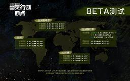 《幽靈行動 斷點》Beta測試將于9月5日正式啟動