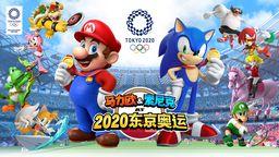 《馬力歐&索尼克 AT 2020東京奧運》公開第二波官方中文資訊