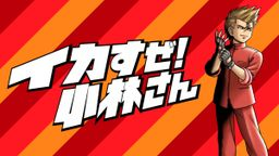 熱血系列外傳新作《帥呆了!小林》發表 秋季登陸4平臺