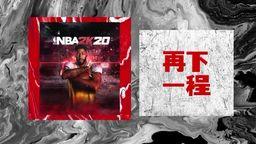 再下一程: 《NBA 2K20》現已在全球范圍內開放游玩