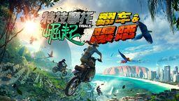 《特技摩托 崛起》新DLC、免費試玩版、新賽季內容今日推出