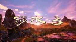 《莎木3》TGS2019最新宣传视频公开 满满中国古风