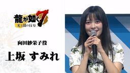《如龙7》新角色向田纱荣子介绍视频 声优为上坂堇