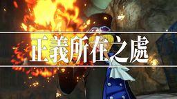 《海贼王 寻秘世界》剧情DLC介绍汇总 第二弹将于9月19日推出