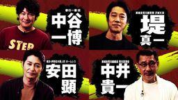 《如龙7》出演者中谷一搏/中井贵一/安田显/堤真一访谈影像