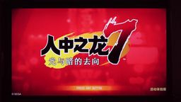 《如龙7》简体中文版试玩实录&制作人采访 讲解游戏系统