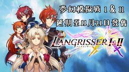 《梦幻模拟战1&2》PS4/NS中文版延期至11月21日发售