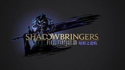 《最终幻想14 暗影之逆焰》快三上海:在成功的基础上前往新的顶点