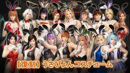 """《死或生6》服裝DLC""""復刻兔兔裝""""介紹演示影像 今日已上架"""