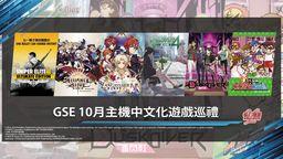 GSE公開10月主機中文化游戲巡禮匯總影像及各游戲介紹信息