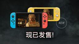 Switch《巫师3:狂猎 完全版》现已推出 全新预告片发布