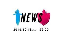 寶可夢公司將在10月16日公開有關《寶可夢劍/盾》的新情報