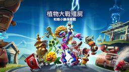 《植物大戰僵尸 和睦小鎮保衛戰》中文字幕版售前預告片公開