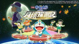 Switch《哆啦A夢 大雄的月球探測記》將推出中文版 12月上市