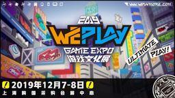 WePlay 2019游戏文化展现已开票 属于年轻人的游戏主题乐园