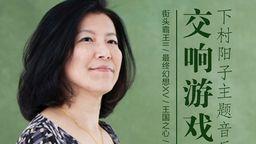 下村阳子「交响游戏梦」主题音乐会现已正式开票