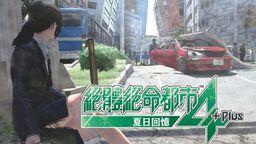 《絕體絕命都市4 PLUS 夏日回憶》中文版延期至10月29日發售
