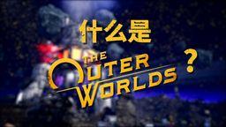 黑曜石娱乐推出「什么是天外世界?」官方中文宣传片