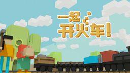 """《一起開火車!》評測:在""""輕松""""的氛圍中構筑友誼的小軌道"""