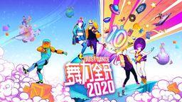 《舞力全開2020》現已正式發售 一起在游戲中秀出你的舞步