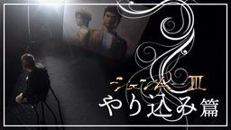 《莎木3》铃木裕访谈介绍影像 更新第四弹深入游玩要素篇