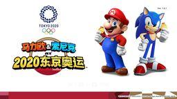 《马力欧&索尼克 AT 2020东京奥运》评测 麻雀虽小五脏俱全