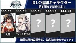 《碧蓝航线Crosswave》将推出5个DLC剧本 大凤之后是可畏
