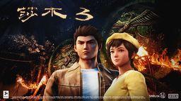 《莎木3》亚洲版各版本详情公布 11月19日再续前缘