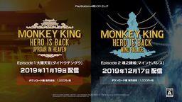 《西游记之大圣归来》DLC宣传影片 第一弹大闹天宫今日推出