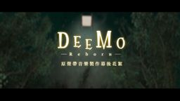 《DEEMO 重生》制作幕后花絮公开 集合多位作曲家共同制作