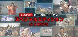 《真三国无双8》特别版将于12月5日发售 捆绑各种DLC内容