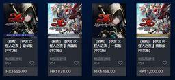 《伊苏9 怪人之夜》中文版开启预购 终极版定价整整1000港币