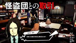 《女神异闻录5 S》新情报影像仙台篇 故事剧情与
