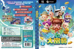 《大富翁10》实体版现已推出 包含限量卡贴卡套和音乐CD等
