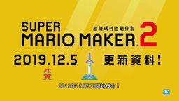 《超级马力欧创作家2》将推出2.0版大型更新 可变身为林克
