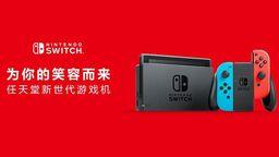 國行Switch主機將于12月10日上市 定價與游戲售價公布