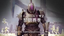 《命运2 暗影要塞》黎明赛季宣传片公开 复活传奇圣-14
