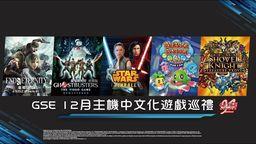 GSE公開12月主機中文化游戲巡禮匯總影像及各游戲介紹信息
