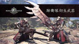 《怪物獵人世界 Iceborne》防衛隊衍生武器宣傳視頻