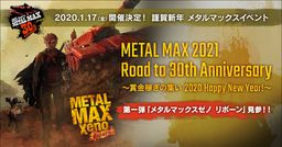 角川游戲將于1月17日公布《重裝機兵Xeno Reborn》詳細情報