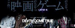 小高和剛公開全新作品 真人影像游戲《死亡成真》