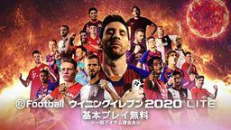 《實況足球2020 Lite》今日上架 可免費下載游玩myClub等內容