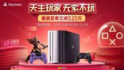 PlayStation雙十二特惠活動即將開啟 年度狂歡盛典驚喜連連
