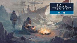 《紀元1800》最新DLC現已推出 將于今日開啟限時免費游玩