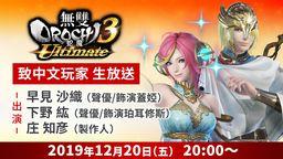 《無雙大蛇3U》將面向中文玩家播出特別節目 早見沙織下野纮出演