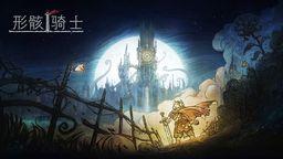 白虎双子陷?;?横版动作游戏《形骸骑士》Steam版今日发售