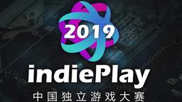 2019 indiePlay中國獨立游戲大賽各大獎項公布