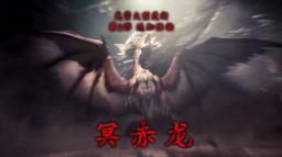 """《怪物獵人世界 Iceborne》活動任務""""冥赤龍""""今日正式發布"""
