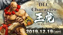 """《侍魂 晓》DLC角色""""王虎""""将于12月19日配信"""