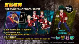 《我的英雄学院 唯我正义2》中文版将于2020年3月12日同步发售